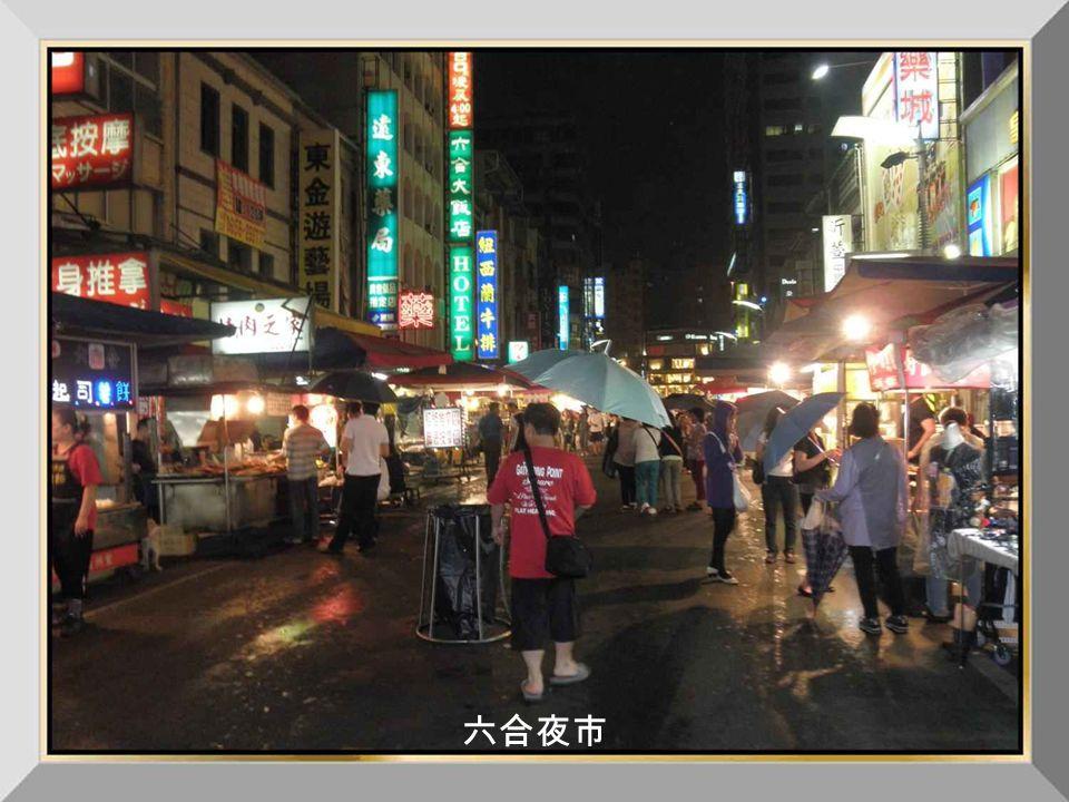 六合夜市 六合夜市,是高雄歷史最悠久的觀光夜市,也有超人 氣的南台灣國際觀光夜市城之美名。除了美食小吃攤 外,還有琳瑯滿目的百貨攤,各式流行服飾應有盡有, 延續著數十年來如一日的港都風格。每當華燈初上, 在六合路上,上百家的攤商隨即開張營業,老字號店 家多不勝數,度小月擔仔麵、木瓜牛奶、鹽蒸蝦、海 產粥、鹹湯圓、割包、肉圓、鱔魚意麵、烤肉、烏魚 子、東山鴨頭、排骨酥湯、香菇肉焿、水餃酸辣湯、 切仔麵、爌肉飯、即時海鮮等,讓人看了口水直流。 可惜的是,蓮潭館的豐盛午宴,讓我們的肚子已沒有 再容納一點美食的空間。