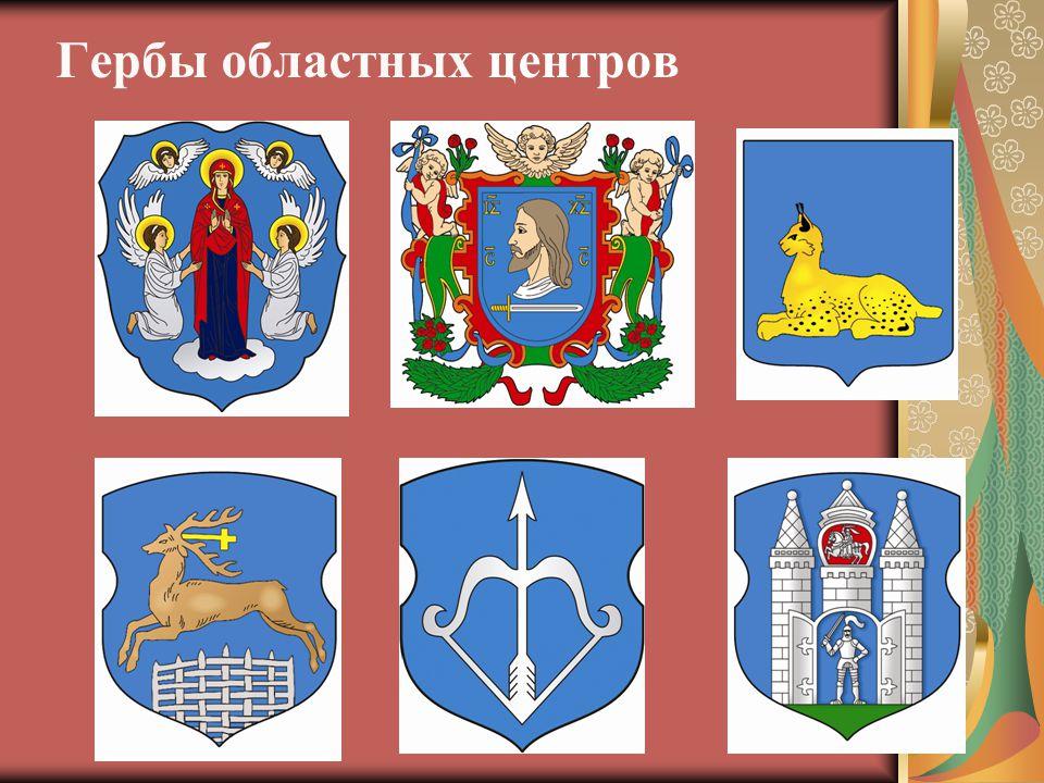 Гербы областных центров