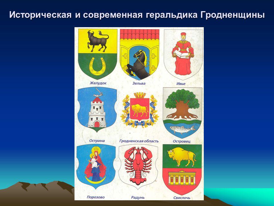 Историческая и современная геральдика Гродненщины