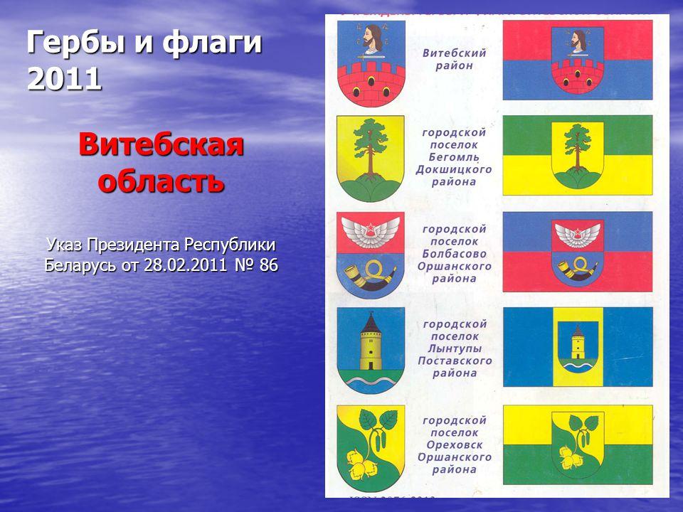 Гербы и флаги 2011 Витебская область Указ Президента Республики Беларусь от 28.02.2011 № 86