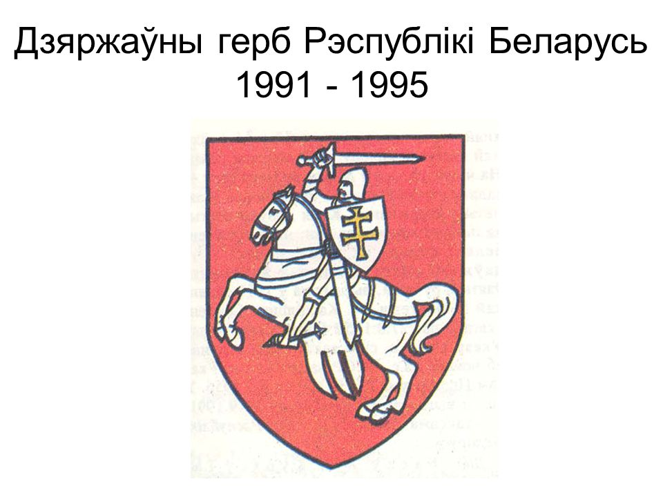 Дзяржаўны герб Рэспублікі Беларусь 1991 - 1995