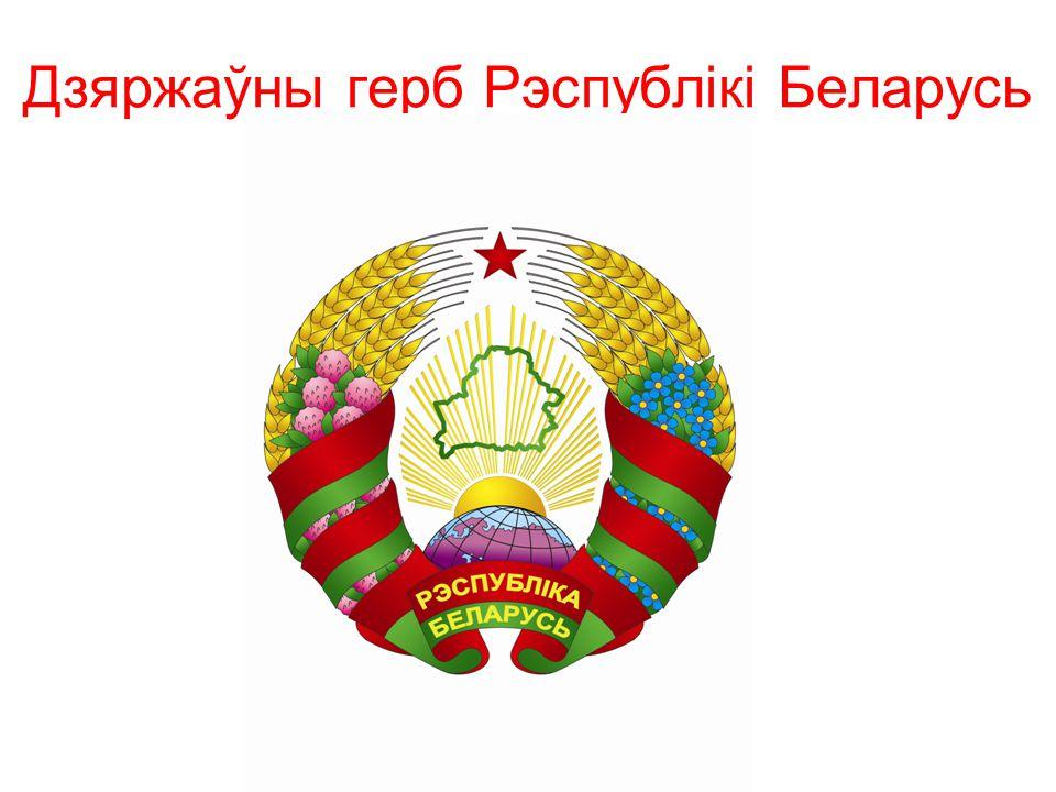 Дзяржаўны герб Рэспублікі Беларусь