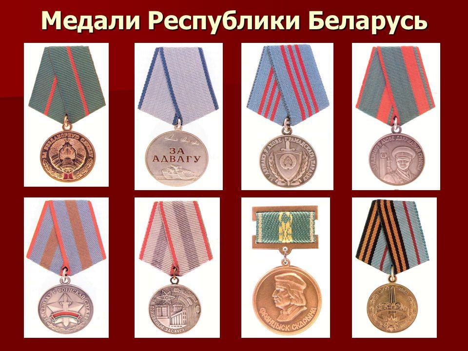 Медали Республики Беларусь