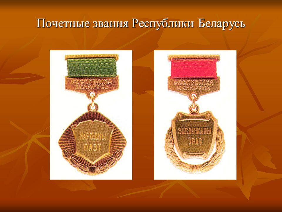 Почетные звания Республики Беларусь