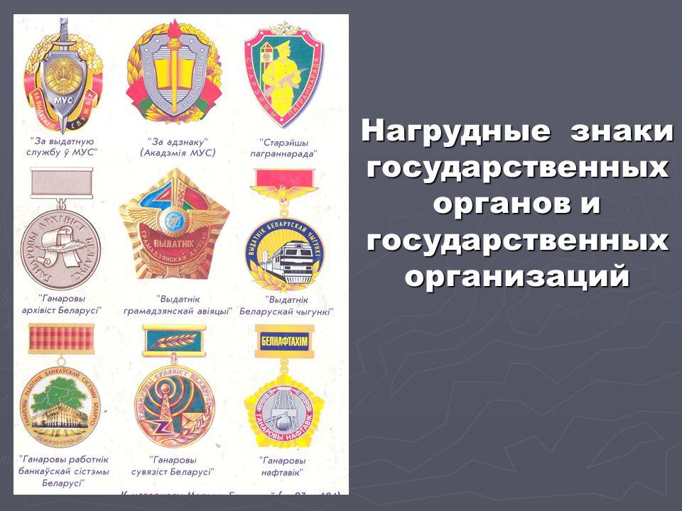 Нагрудные знаки государственных органов и государственных организаций