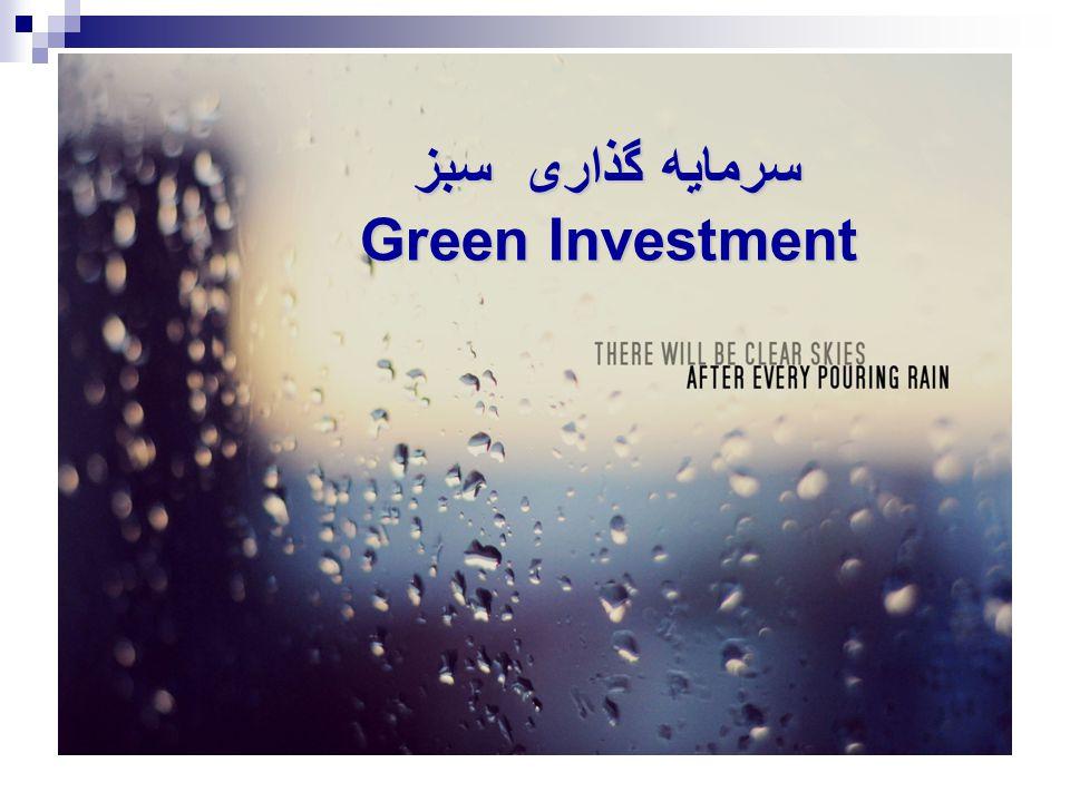 سرمايه گذاری سبز Green Investment
