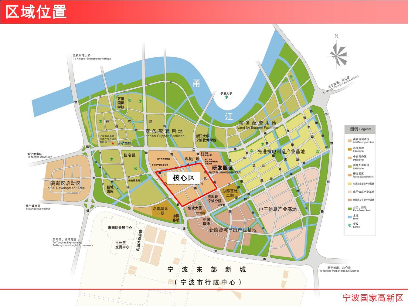 区域位置 宁波国家高新区 核心区