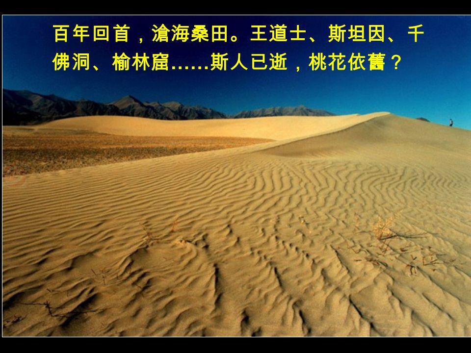 大漠長天, 孤泉冷月, 黃沙絮絮千年。 今夜清風, 闃然夢醒, 誰的羌笛聲中? 大漠長天, 孤泉冷月, 黃沙絮絮千年。 今夜清風, 闃然夢醒, 誰的羌笛聲中?