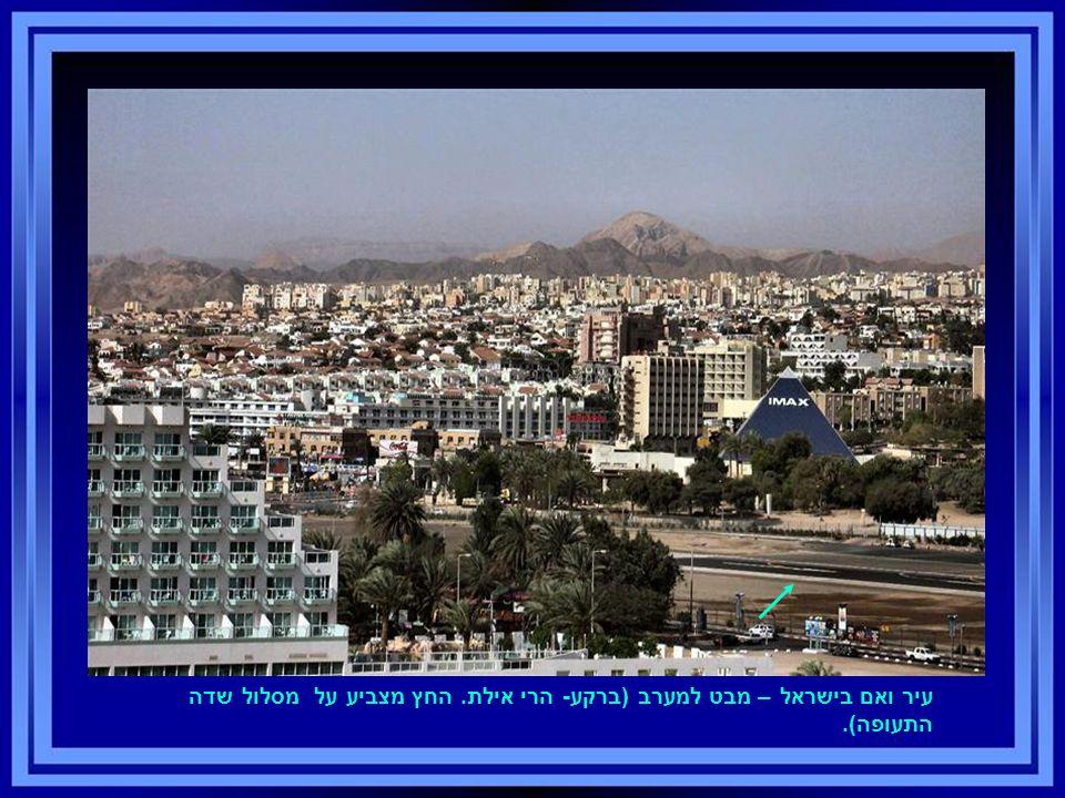 עיר ואם בישראל – מבט למערב (ברקע- הרי אילת. החץ מצביע על מסלול שדה התעופה).