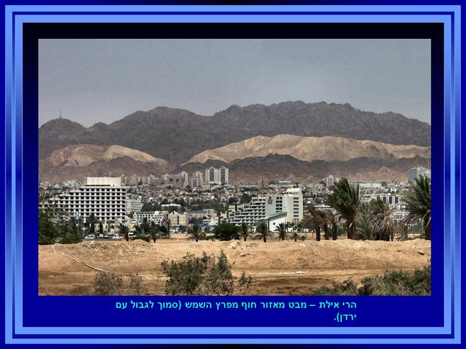 הרי אילת – מבט מאזור חוף מפרץ השמש (סמוך לגבול עם ירדן).