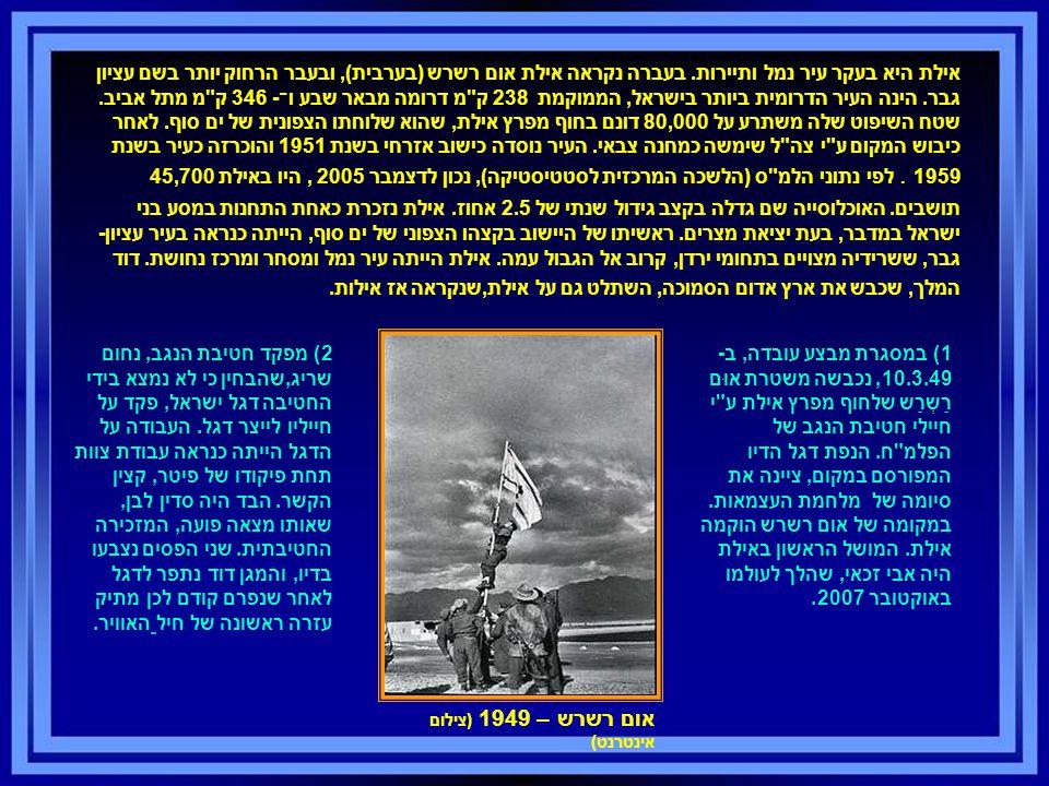אילת היא בעקר עיר נמל ותיירות.בעברה נקראה אילת אום רשרש (בערבית), ובעבר הרחוק יותר בשם עציון גבר.