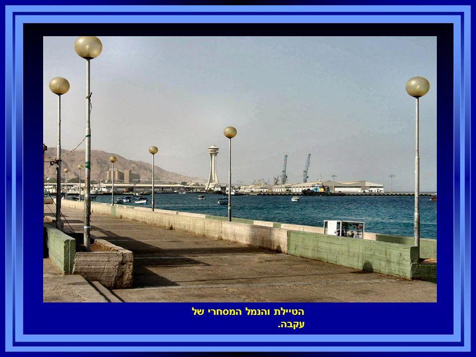 הטיילת והנמל המסחרי של עקבה.