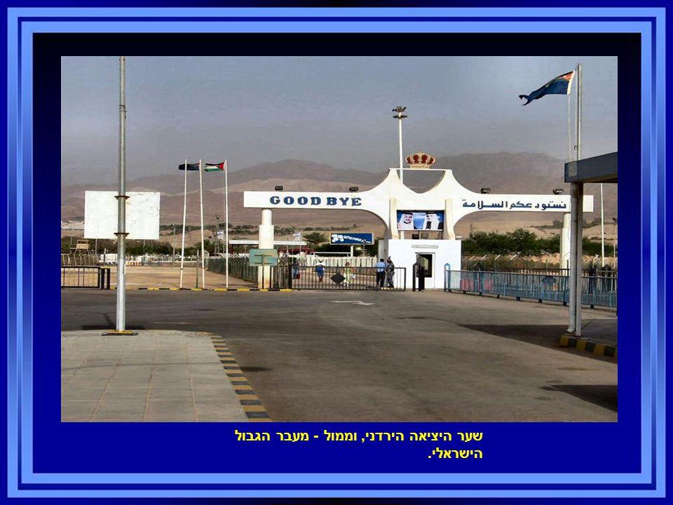 שער היציאה הירדני, וממול - מעבר הגבול הישראלי.