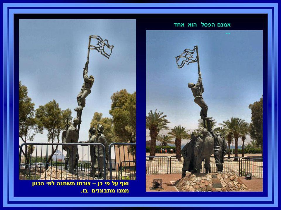 אמנם הפסל הוא אחד... ואף על פי כן – צורתו משתנה לפי הכוון ממנו מתבוננים בו.