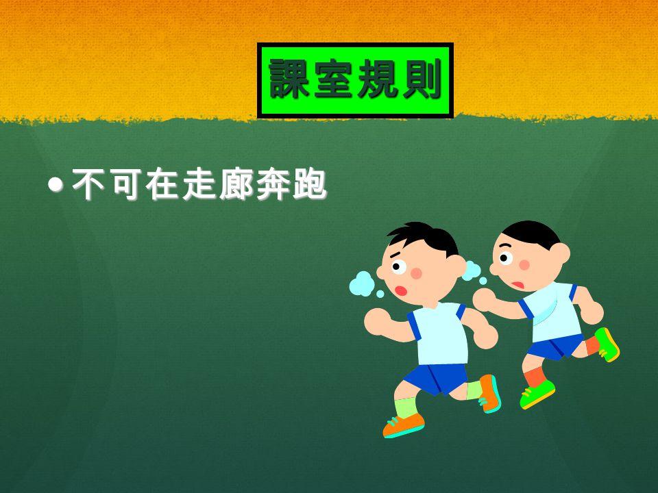 課室規則 不可在走廊奔跑 不可在走廊奔跑