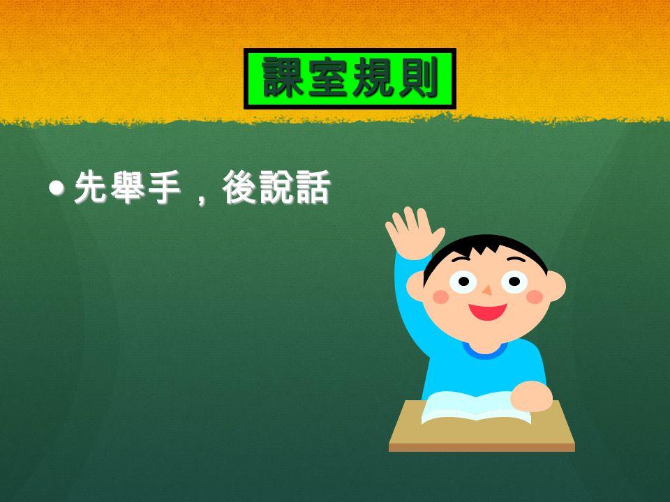 課室規則 先舉手,後說話 先舉手,後說話