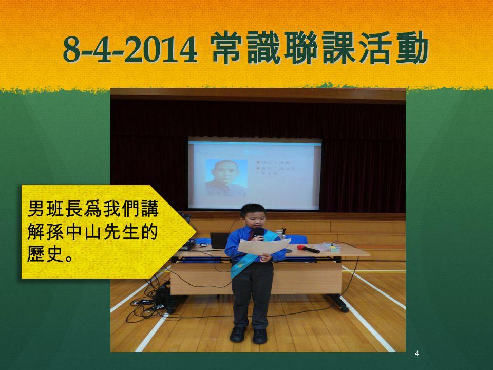 8-4-2014 常識聯課活動 4 男班長爲我們講 解孫中山先生的 歷史。