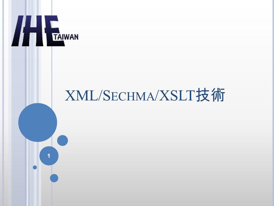XML/S ECHMA /XSLT 技術 1