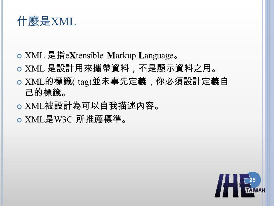 什麼是 XML XML XML 是指 eXtensible Markup Language 。 XML 是設計用來攜帶資料,不是顯示資料之用。 XML 的標籤 ( tag) 並未事先定義,你必須設計定義自 己的標籤。 XML 被設計為可以自我描述內容。 XML 是 W3C 所推薦標準。 25