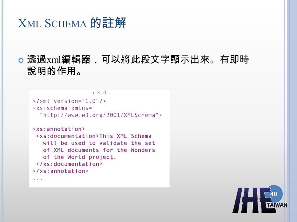 X ML S CHEMA 的註解 透過 xml 編輯器,可以將此段文字顯示出來。有即時 說明的作用。 40