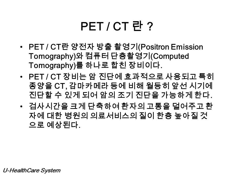 U-HealthCare System 25 PET / CT System