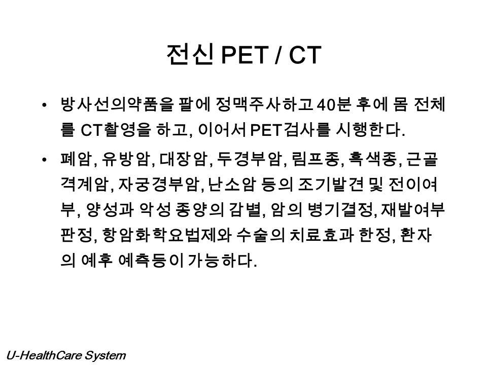 U-HealthCare System PET / CT 검사종류 전신 PET / CT 뇌신경계 PET / CT 심장 PET / CT