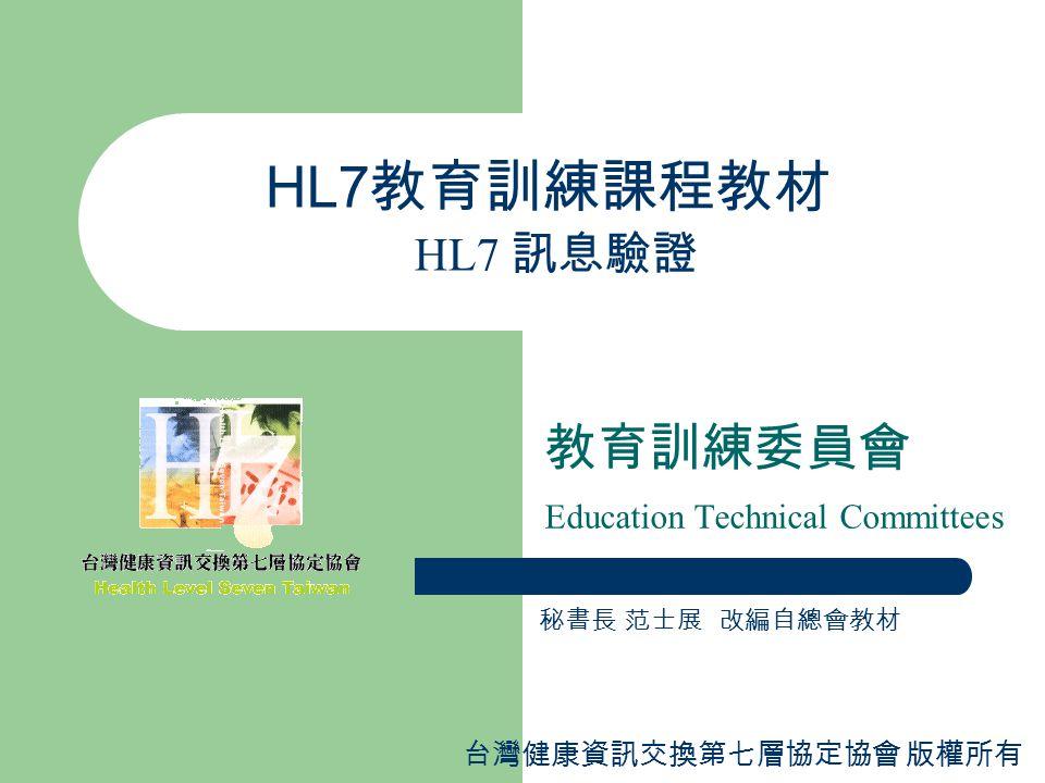 台灣健康資訊交換第七層協定協會 版權所有 Message Profiling 定義