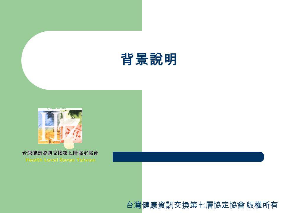14 訊息規格規範書之定義 Unambiguous specification of a standard HL7 message for use within a particular set of requirements.