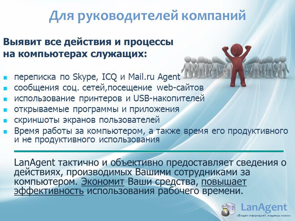 LanAgent «В ладея информацией, владеешь миром » Выявит все действия и процессы на компьютерах служащих: переписка по Skype, ICQ и Mail.ru Agent сообще