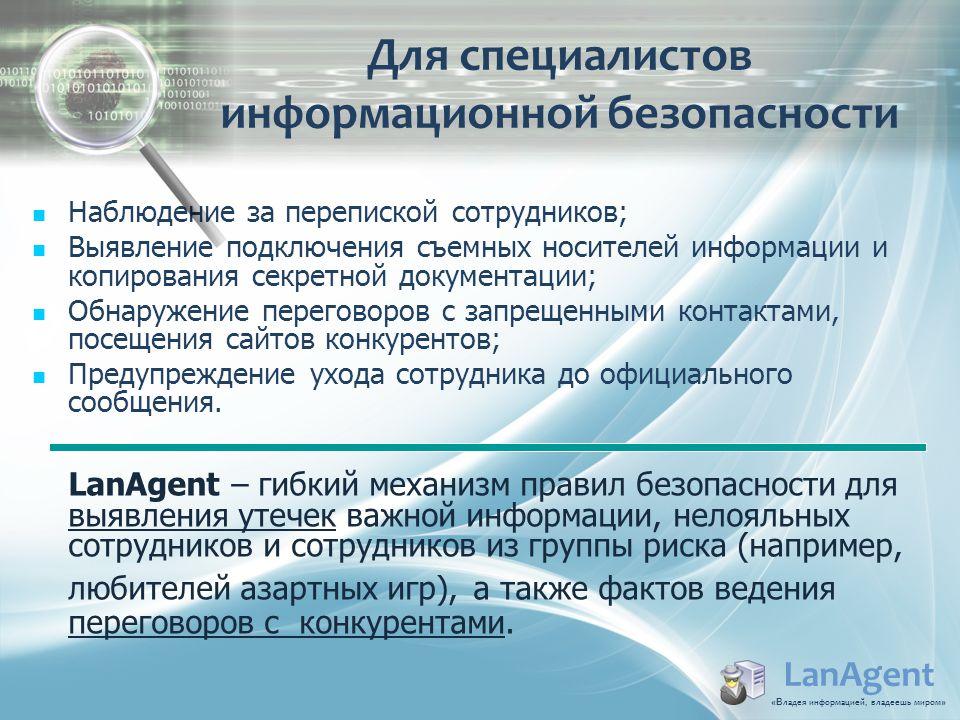 LanAgent «В ладея информацией, владеешь миром » Наблюдение за перепиской сотрудников; Выявление подключения съемных носителей информации и копирования