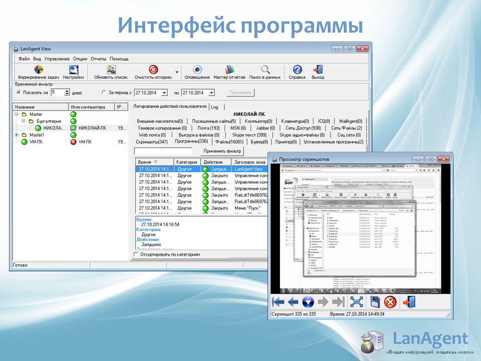 LanAgent «В ладея информацией, владеешь миром » Интерфейс программы