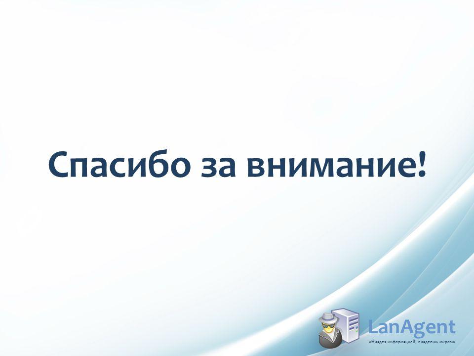 LanAgent «В ладея информацией, владеешь миром » Спасибо за внимание!