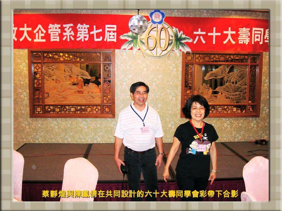 陳鳳倩精心佈置的六十大壽壽宴會場陳鳳倩精心佈置的六十大壽壽宴會場