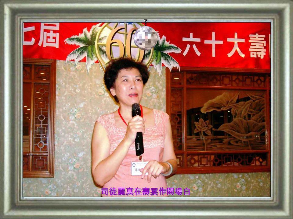 蔡靜煌與陳鳳倩在共同設計的六十大壽同學會彩帶下合影蔡靜煌與陳鳳倩在共同設計的六十大壽同學會彩帶下合影