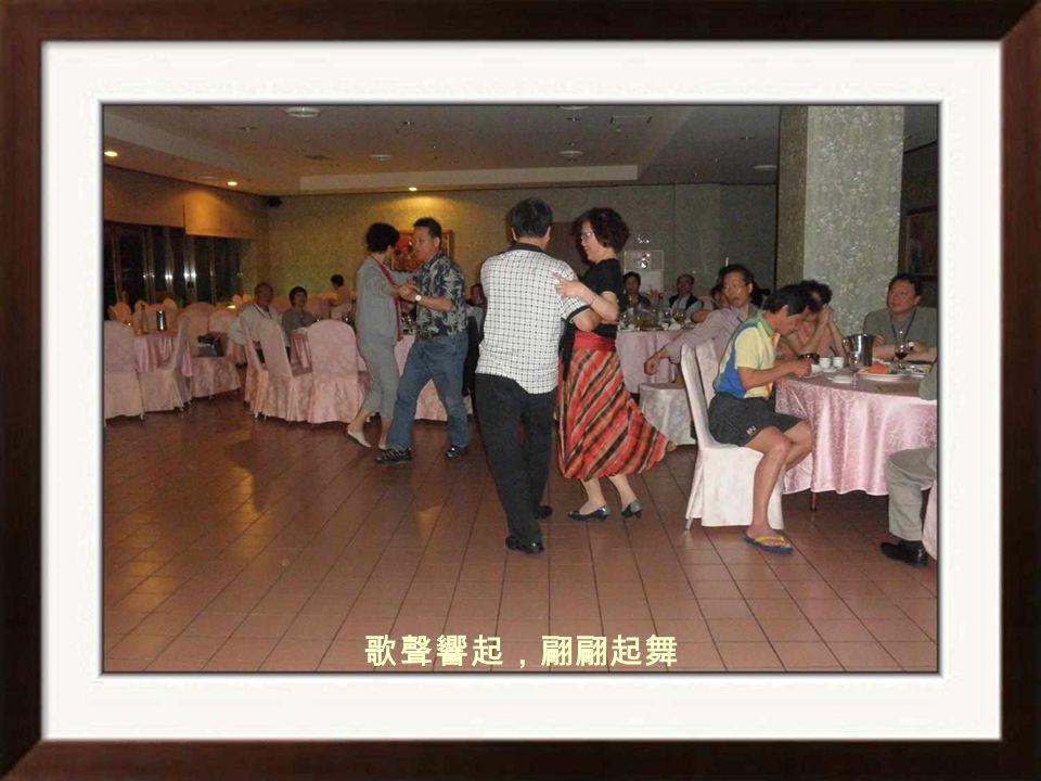 李雁智、余瓊昭夫婦的美妙歌聲,首屈一指