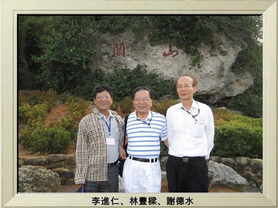 黃彩糸、徐世月、蔡靜煌、劉淑賢、吳嘉陵、林詹津