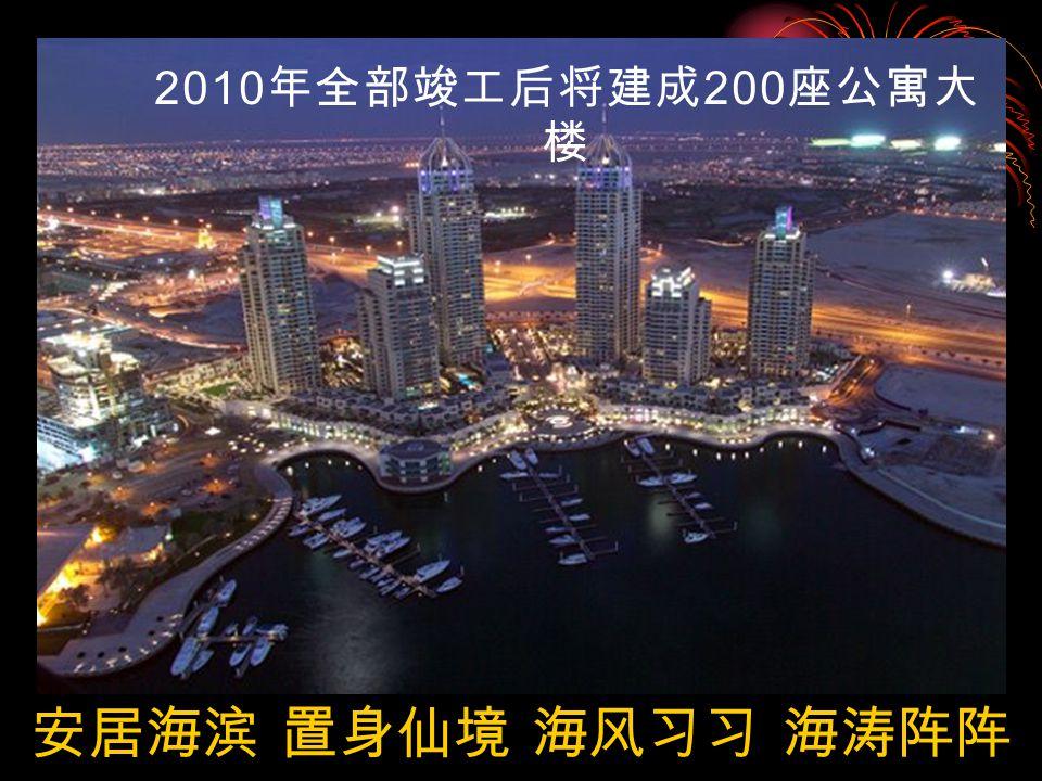 名冠环球的迪拜迪斯尼度假村 全部建成后每天可接纳 20 万游客