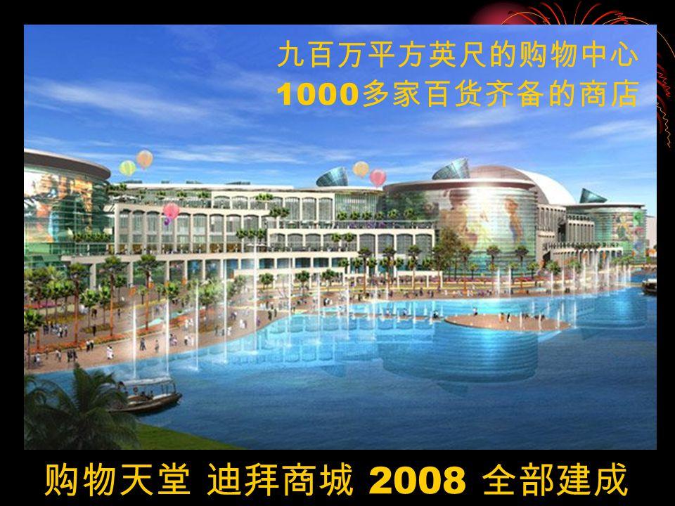 安居海滨 置 身仙境 海 风习习 海 涛阵阵 2010 年全部竣工后将建成 200 座公寓大 楼