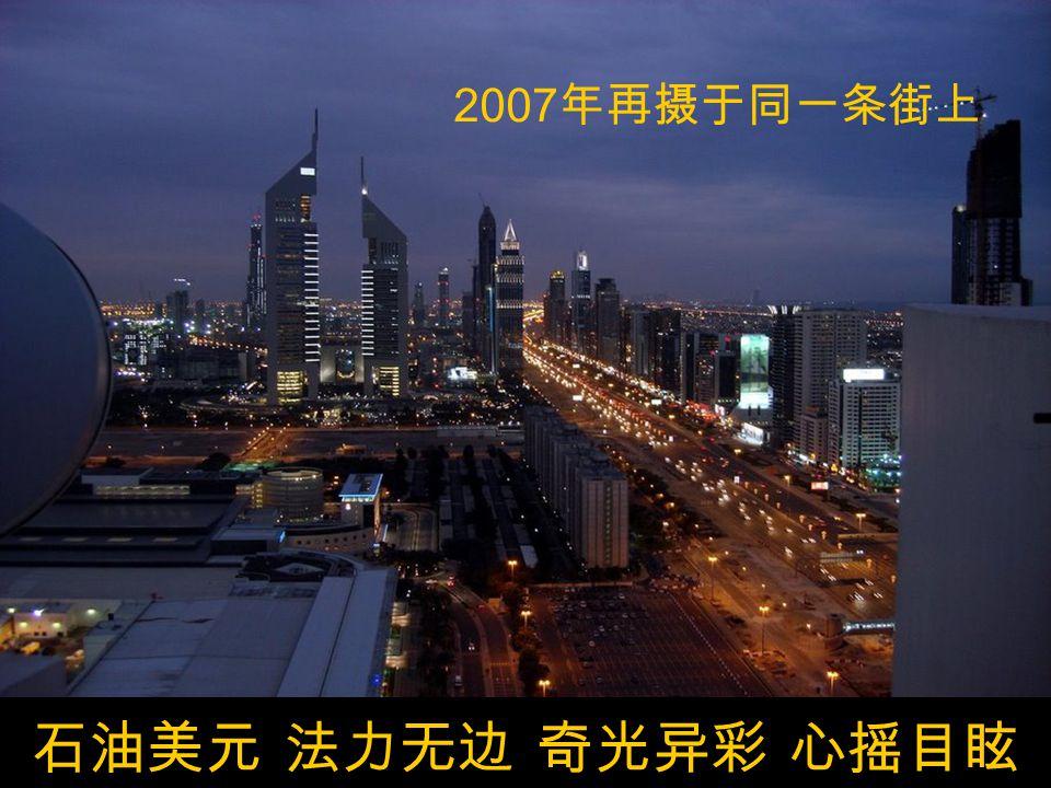 今日迪拜 旧貌新颜 十年巨变 换了人间 2003 年摄于同一条街上