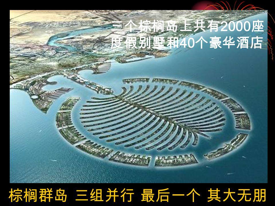 人工岛屿 五年建成 形同棕榈 构思神奇