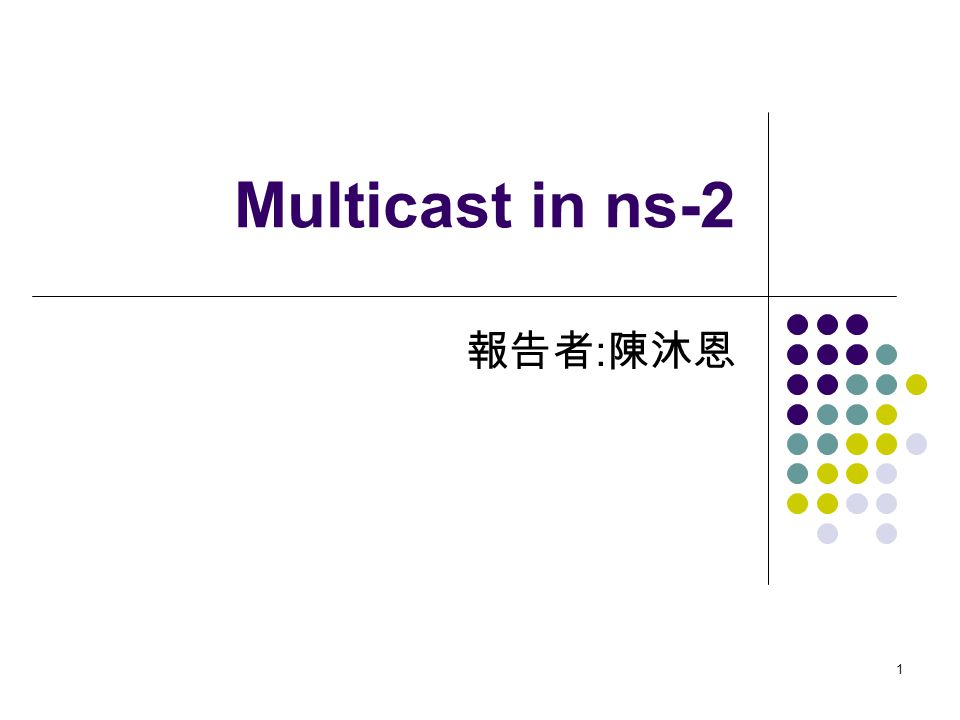 1 Multicast in ns-2 報告者 : 陳沐恩