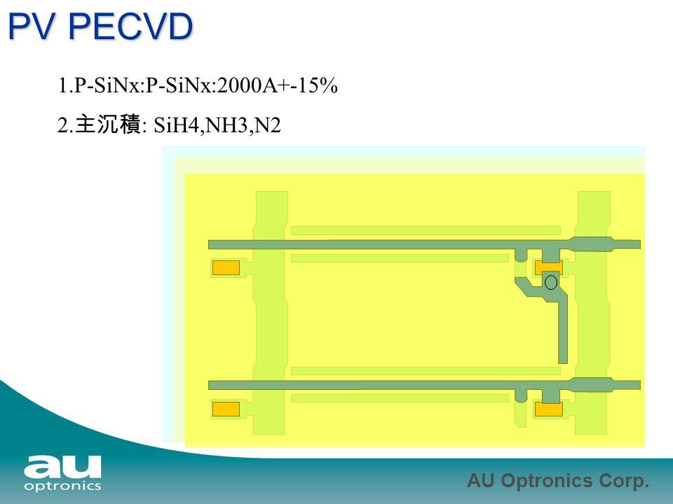 AU Optronics Corp. PV PECVD 1.P-SiNx:P-SiNx:2000A+-15% 2. 主沉積 : SiH4,NH3,N2