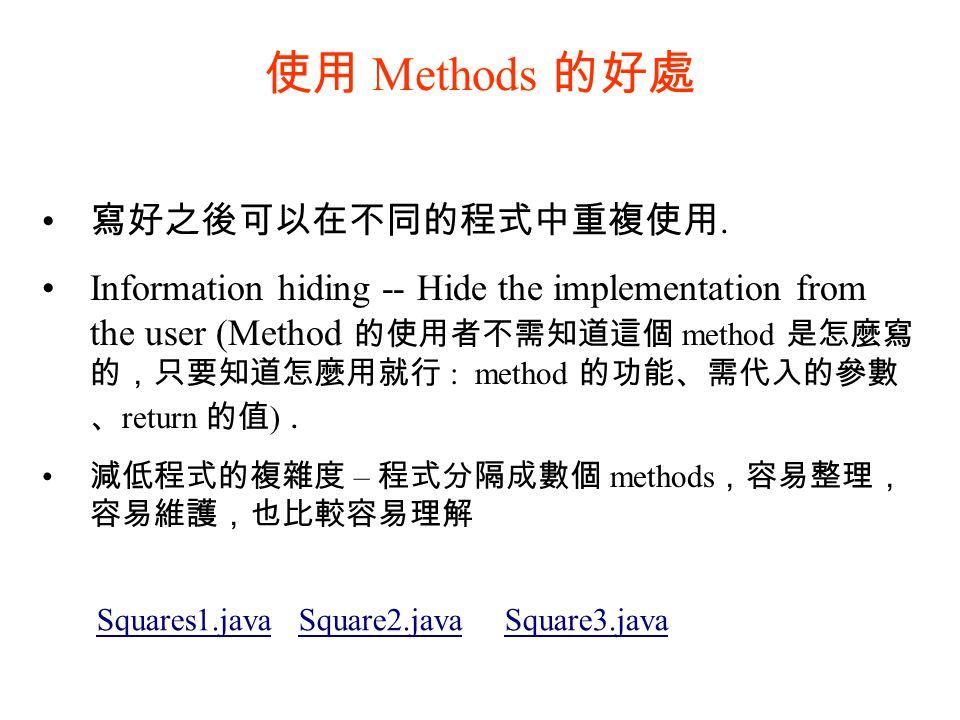 使用 Methods 的好處 寫好之後可以在不同的程式中重複使用.