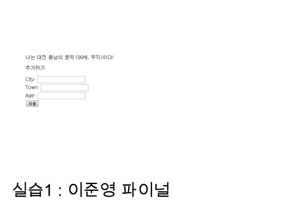 실습 1 : 이준영 파이널