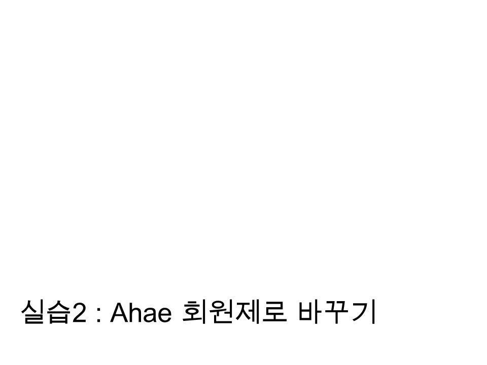 실습 2 : Ahae 회원제로 바꾸기