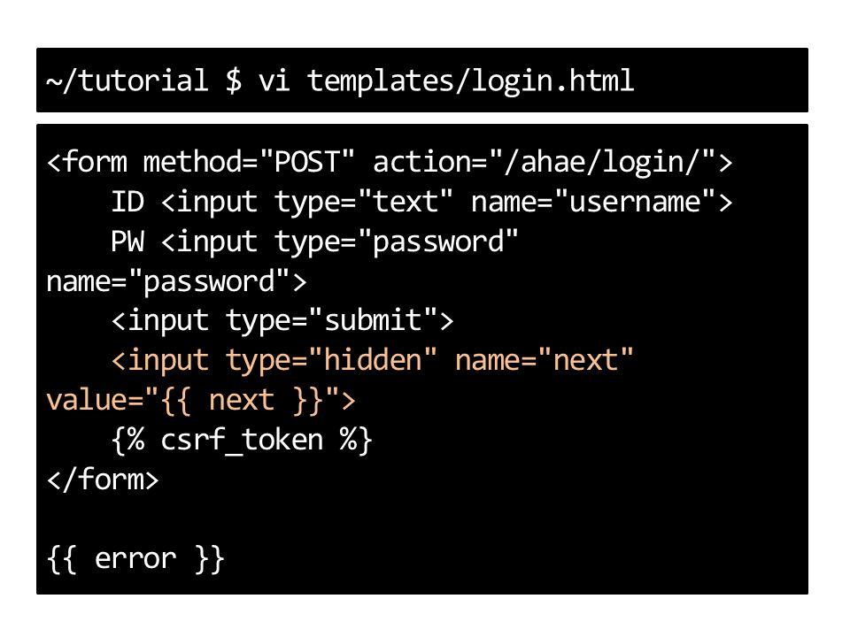 ~/tutorial $ vi templates/login.html ID PW {% csrf_token %} {{ error }}