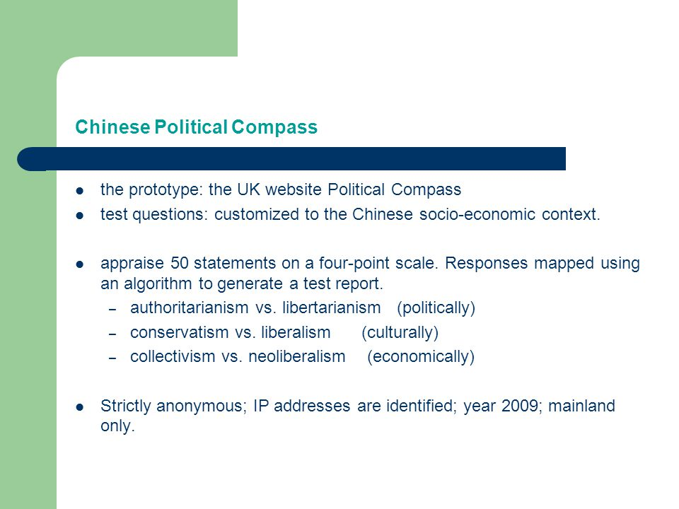 Chinese Political Compass the prototype: the UK website Political Compass test questions: customized to the Chinese socio-economic context.