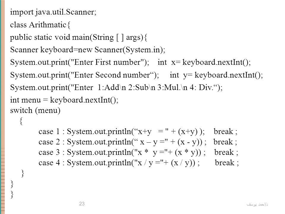 د / احمد يوسف 23 import java.util.Scanner; class Arithmatic{ public static void main(String [ ] args){ Scanner keyboard=new Scanner(System.in); System
