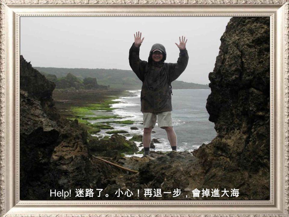 很難想像我們站著的地方是台灣最南的尖端