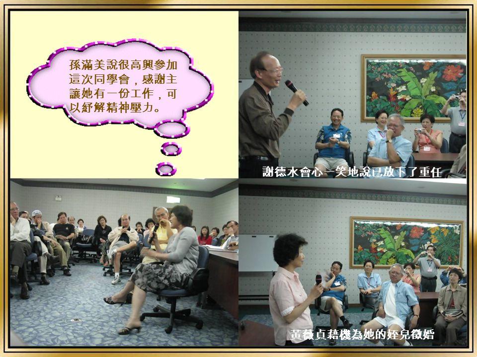黃木興說他 到這年紀還 很害羞 徐孝德於 2009 年 9 月退休,現在過得很逍遥葉貴蓮在美國勞工部工作,日子過得很清閒